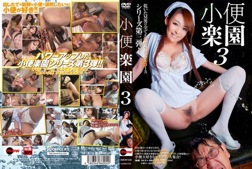 DMOW-038 Piss Paradise Asian Femdom Peeing