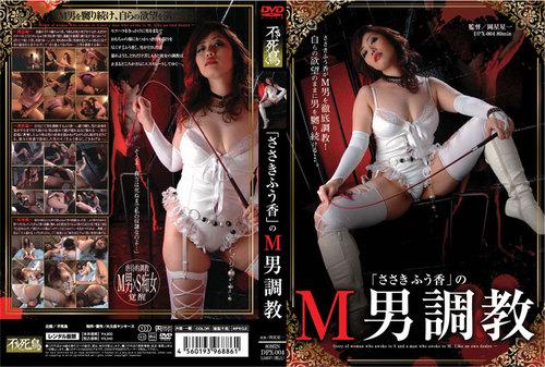 DPX-004 Torture M Man Sasaki Asian Femdom