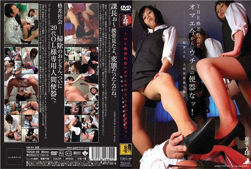 TDGS-09 Femdom Asian Femdom Foot Fetish
