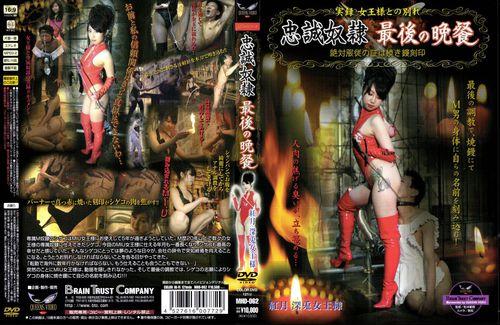 MHD-062 Femdom Asian Femdom