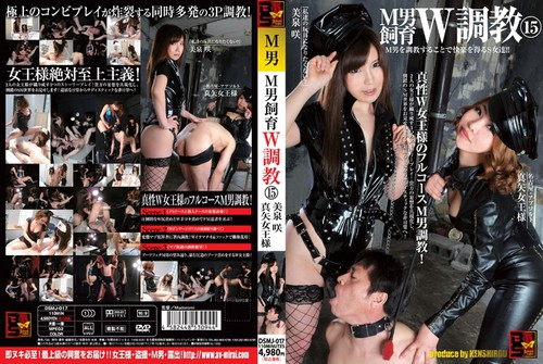 DSMJ-017 M Man Breeding Discipline Asian Femdom