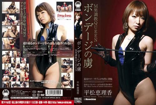 DMBJ-027 Torture Queen Erika Hiramatsu Asian Femdom