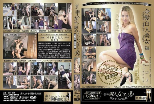 PMV-08 Teasing Amateur In The City 8 JAV Femdom