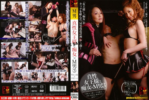 DSMK-003 M Slut Queen And Genuine Man Asian Femdom