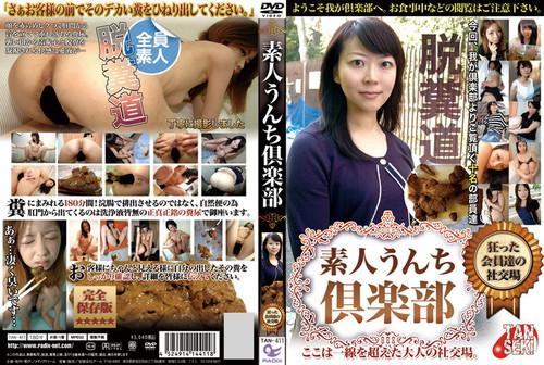 TAN-411 Crazy Poop Amateur Asian Scat Scat