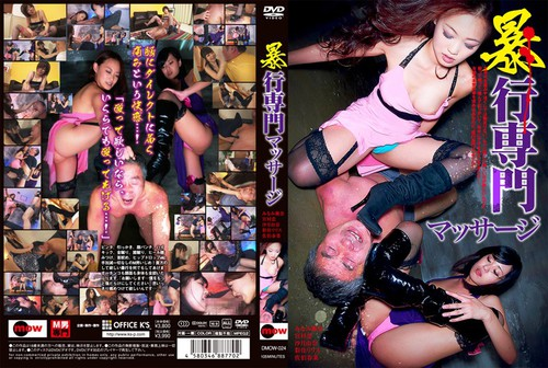 DMOW-024 Professional Massage Assault Asian Femdom