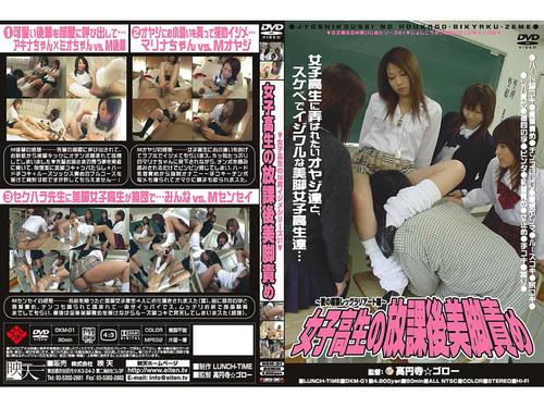 DKM-01 Femdom Asian Femdom Foot Fetish