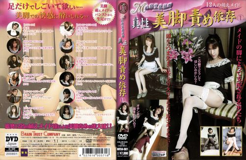 MFDA-001 Femdom Asian Femdom Foot Fetish