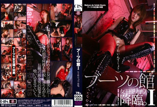 COOL-004 Queen Ryo Boots Asian Femdom