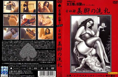 Kitagawa 178 Femdom Asian Femdom Foot Fetish