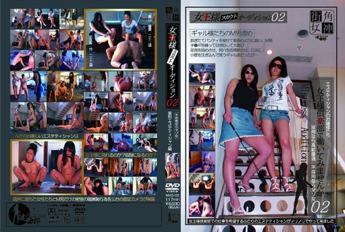 MAS-02 Queen Scout Audition 2 Asian Femdom