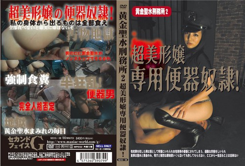 SECG-08 Miss A Private Toilet Slave Asian Scat Scat Femdom