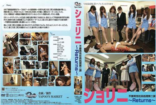 Scat Femdom YMD-83 Asian Scat Scat Femdom