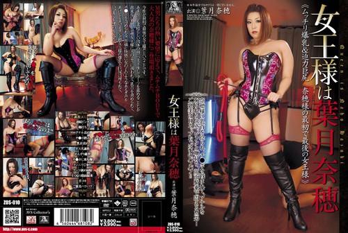 ZOS-010 Queen Naho Hazuki Asian Femdom