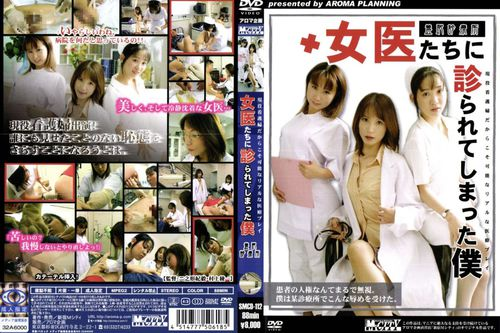 SMCD-112 Femdom Asian Femdom