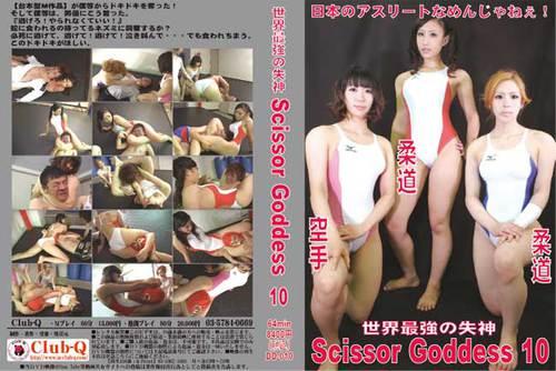 DD-010 Scissor Goddess 10 Asian Femdom