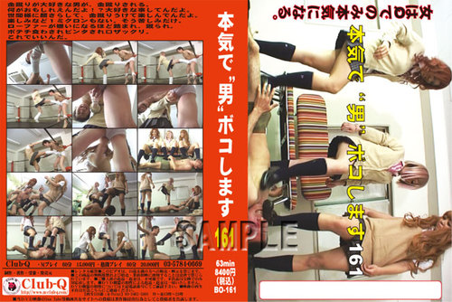 BO-161 Domination Fight Asian Femdom Foot Fetish