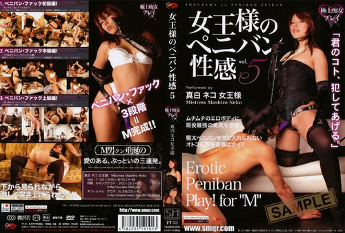 FT-31 Sexual Feeling Strapon Asian Femdom