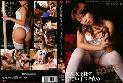 FT-33 Amazing Handjob Queen Masshiro Neko Asian Femdom Fetish