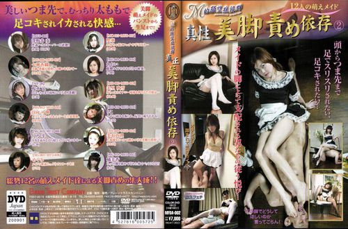 MFDA-002 Foot Fetish Asian Femdom Foot Fetish