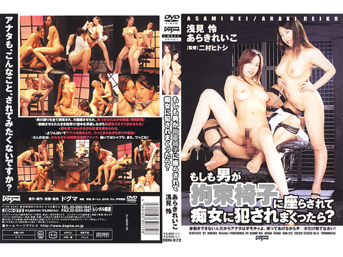 DDN-072 Femdom Asian Femdom Fetish