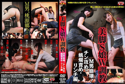 CZ-041 Legs Torture Asian Femdom