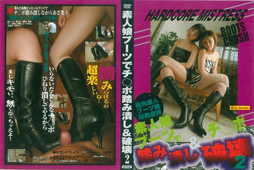 BFH-02 Boots Femdom Asian Femdom Foot Fetish