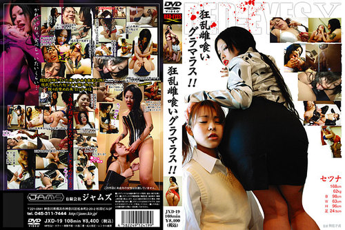 JXD-19 Glamorous Female Eating Frenzy Asian Femdom BDSM