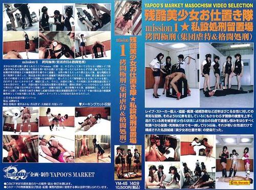Scat Femdom YM-45 Asian Scat Scat Femdom