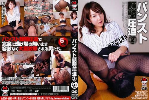 DMBA-056 Pantyhose Facesitting Asian Femdom