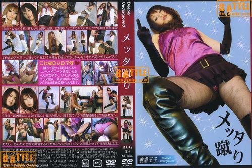 DUG-19 Femdom Asian Femdom