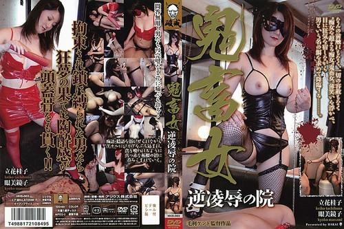HKID-003 Femdom BDSM Asian Femdom