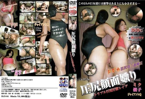 IKD-04 Fetish Asian Femdom