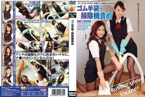 NFDM-028 Vacuum Cleaner Asian Femdom Fetish