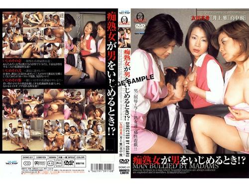 DOMC-001 Femdom Asian Femdom Fetish