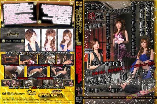 Scat Femdom PG-09 Asian Scat Scat Femdom