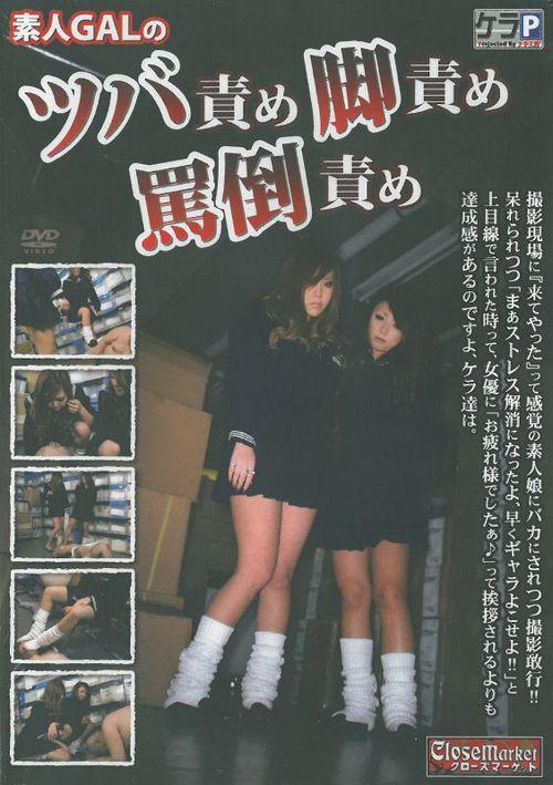 KPKP-001 Femdom Asian Femdom Foot Fetish