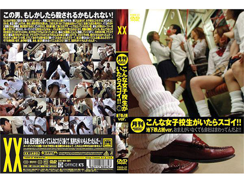 TXXD-27 Subway Occupation Asian Femdom