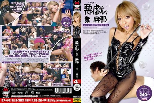 DMBK-009 Femdom Asian Femdom