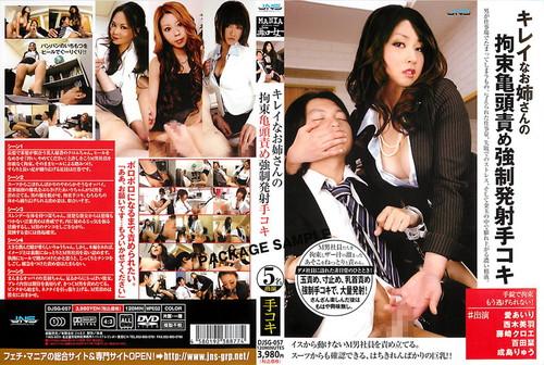 DJSG-057 Handjob Femdom Asian Femdom Fetish