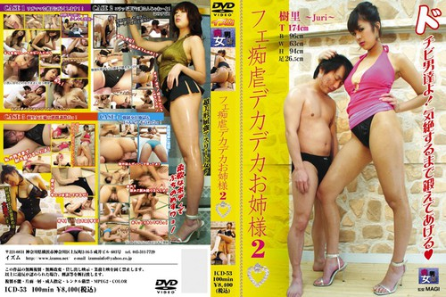 ICD-53 Addicted Torture Asian Femdom