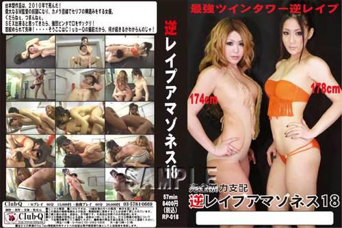 RP-018 Rape Amazons 18 Asian Femdom