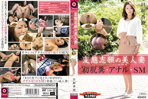 OPUD-142 Kasumi Weather Anal Asian Scat Scat