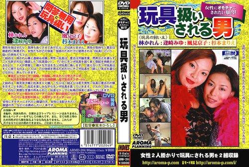 ARMD-204 Femdom Asian Femdom