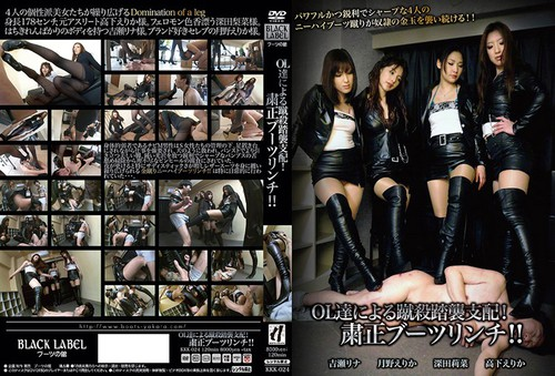 KKK-024 Enforcement Boots Lynch Asian Femdom Foot Fetish