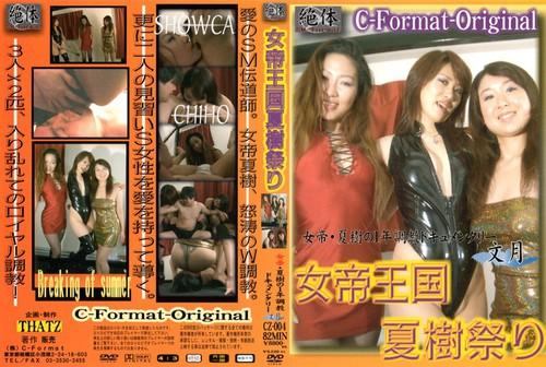CZ-04 Natsuki Kingdom Festival Empress Asian Femdom