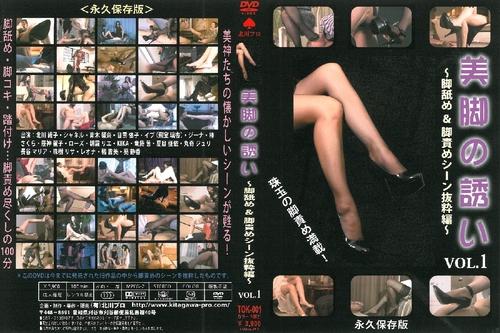 TOK-001 Femdom Asian Femdom Foot Fetish