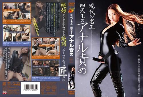 NFDM-327  Anal torture master Asian Femdom