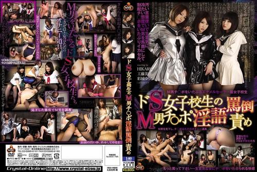 NITR-048 Femdom Asian Femdom Fetish