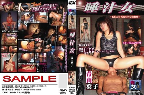 ICD-07 Aoyama Youko Asian Femdom